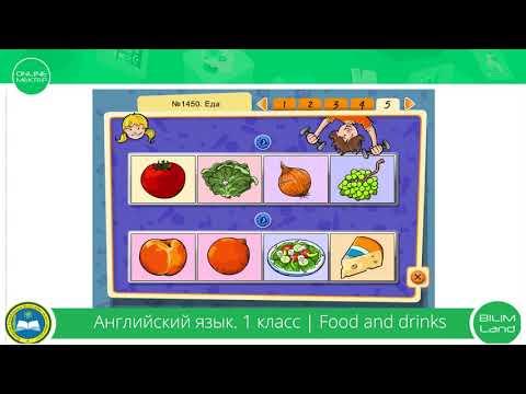 1 класс. Английский язык. Food And Drinks. 13.04.2020