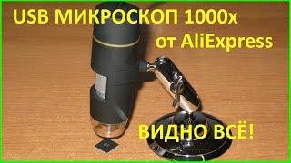 USB Микроскоп. Видно все!