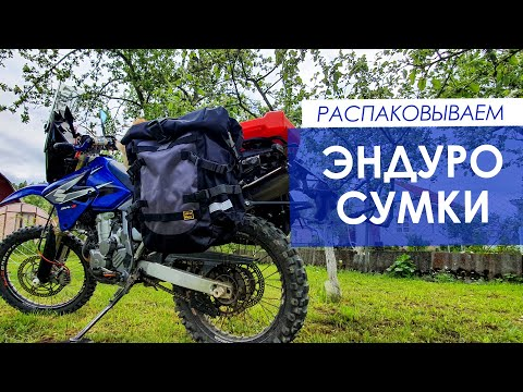 Недорогие Эндуро мото-сумки Alfred Moto. Распаковка и обзор.