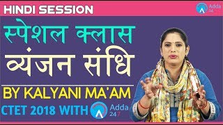 Hindi Session | हिंदी स्पेशल क्लास -  व्यंजन संधि  | By Kalyani Ma'am | 4 pm thumbnail