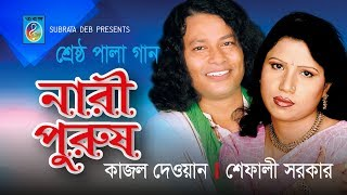 শ্রেষ্ঠ পালা গান - নারী পুরুষ   Shefali Sarkar, Kajol Dewan Pala Gaan - Nari Purush    Taranga EC