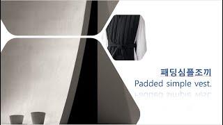 심플 패딩 조끼/패턴 Simple padded vest…