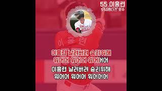 [SSG랜더스]포수 이흥련선수 응원가 | 노래방자막 (…