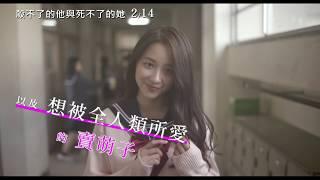 威視電影【殺不了的他與死不了的她】正式預告(02.14  共生戀人物語)
