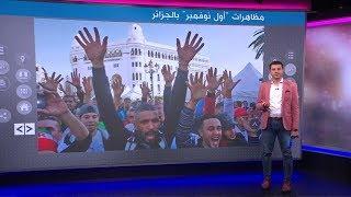 في اليوم الوطني الجزائريون يتظاهرون ضد انتخابات الرئاسة المقبلة