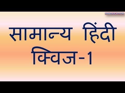 GENERAL HINDI QUIZ-1 ( COMMENT YOUR SCORE )