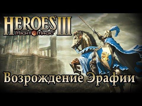 Мультфильм герои меча и магии 3