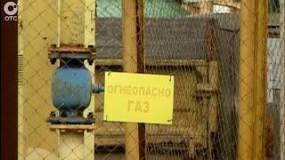 Да будет газ! Жители Мошково несколько месяцев ждут, когда в их посёлок придёт голубое топливо