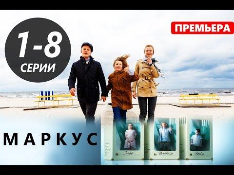 МАРКУС 1,2,3,4,5,6,7,8,9 СЕРИЯ Markus (сериал, 2019) АНОНС ДАТА ВЫХОДА