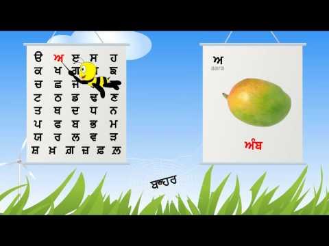 Easy Way To Learn Punjabi   PunjabiReloaded.com