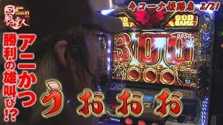 回胴の達人×2 vol.5 アニマルかつみ vsくり 【キコーナ姫路店】 thumbnail