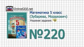 Задание № 220 - Математика 5 класс (Зубарева, Мордкович)