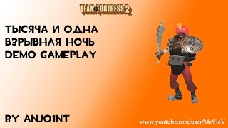 TF2[HD] Тысяча и одна взрывная ночь. Demo gameplay