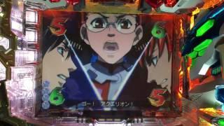 【音量注意】 CRフィーバー創生のアクエリオンMF-TV 1/309.1 2017.1.7.