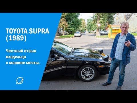 Toyota Supra (1989): честный отзыв владельца о машине мечты