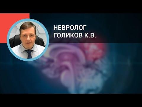 Невролог Голиков К.В.: Основы неотложной ангионеврологии - геморрагический инсульт