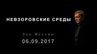 Невзоров. Эхо Москвы 'Невзоровские среды'. (06.09.17)