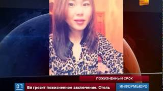 Суд Китая приговорил 20-летнюю казахстанку к пожизненному заключению