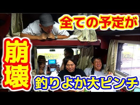 【キャンプ】初日から予定が全て崩壊!釣りよか大ピンチ! #1