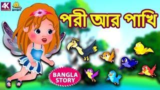 পরী আর পাখি - Ginni and Birds | Bengali Fairy Tales | Rupkothar Golpo | Bangla Cartoon | Koo Koo TV