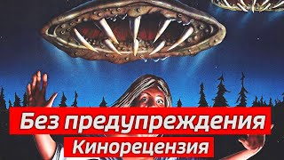 """""""Без предупреждения"""" (1980)   кинорецензия LFTL"""