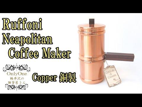 0168 Ruffoni Neapolitan Copper Coffee Maker