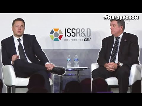 Илон Маск на ISS R&D Conference 2017 |19.07.2017| (На русском)