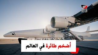 «روك».. أضخم طائرة في العالم تحلق لأول مرة