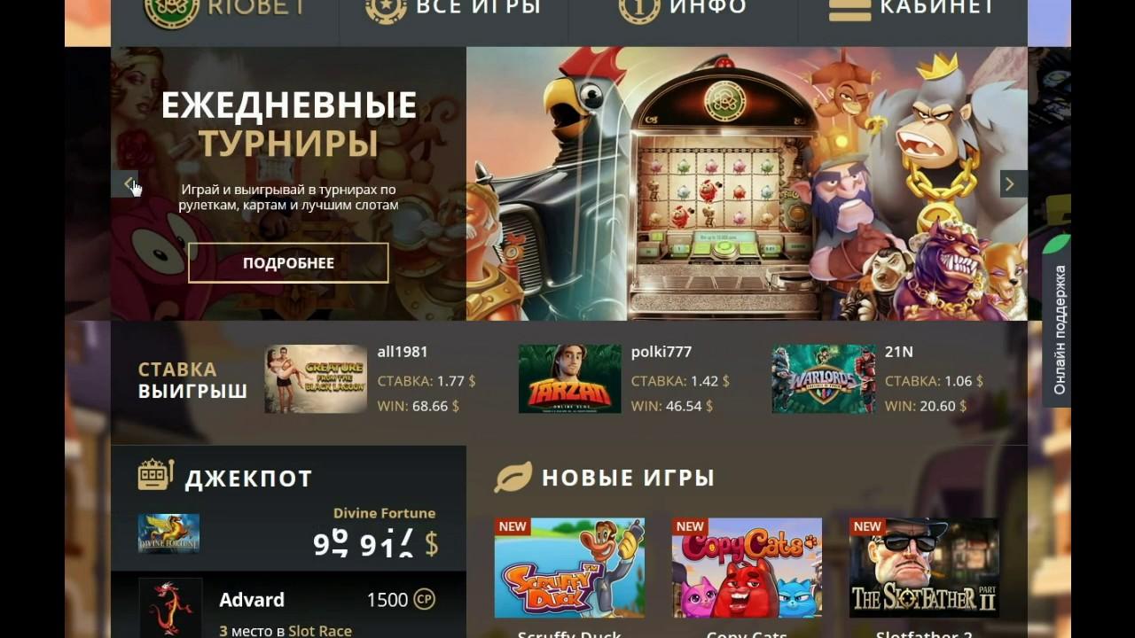 Обзор казино РиоБет Онлайн регистрация бонусы как играть