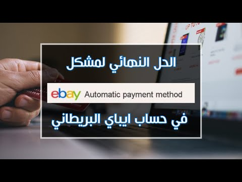 How To Fix The One Payment Method On New Ebay Account