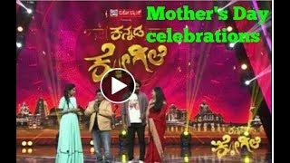 Mothers Day songMother&#39s Day gift ideasKannada kogileMother&#39s Day special episode#Kannadakogile
