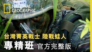 合格的蛙人必須再接受進階班訓練,正所謂強還要更強!《台灣菁英戰士:陸戰蛙人》第六集 專精班 官方完整版 免費觀看