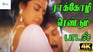 Raa Kozhi Rendum   ராக்கோழி ரெண்டும்   K. J. Yesudas, Swarnalatha    Love Duet H D Song