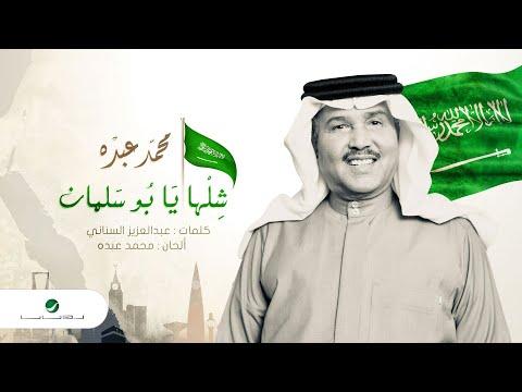 Mohammed Abdo ... Shelha Ya Bo Salman   محمد عبده ... شِلْها يَا بُو سَلمان