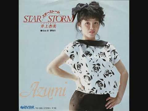 井上杏美 Star Storm