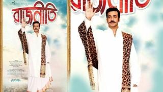 Rajneeti | official trailer | shakib khan apu biswas |