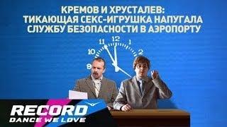 Кремов и Хрусталев - О том, почему секс-игрушка напугала сотрудников аэоропорта | Radio Record