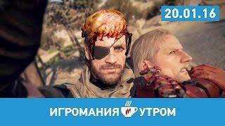 Игромания Утром 20 января 2016 (Metal Gear Online, Mirror's Edge: Catalyst, World of Tanks)