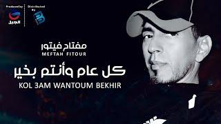 Meftah Fitour - Kol 3am Wantoum Bekhir   مفتاح فيتور - كل عام وأنتم بخير