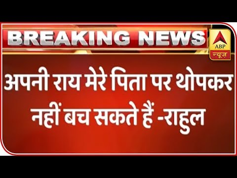 Your Karma Awaits You: Rahul On PM Modi's 'Corrupt Number 1' Comment | ABP News