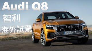 年輕高富帥 Q系新旗艦|Audi Q8 海外試駕