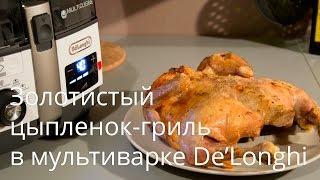Цыпленок табака в мультиварке DeLonghi Multicuisine FH1394