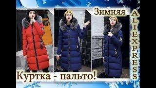 Зимняя куртка - пальто за 1900 рублей / Алиэкспресс / AliExpress.