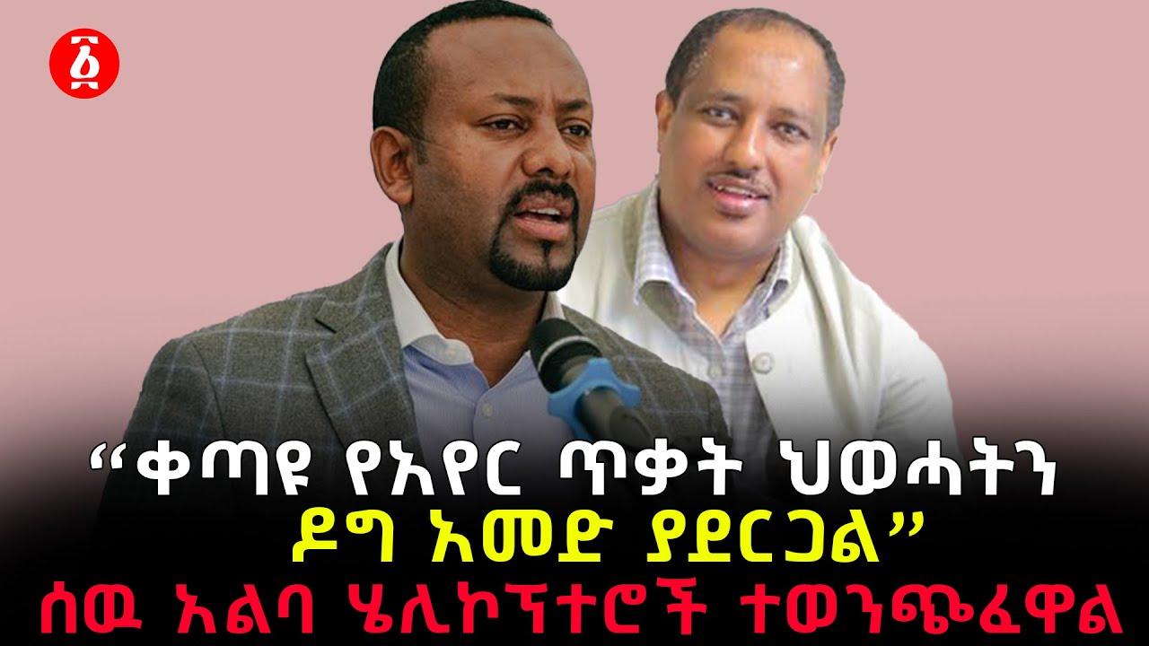 Download የዶ/ር አብይ ትግርኛ መልእክት   Abiy Ahmed   Abebe Gellaw   Tplf   Ethiopia