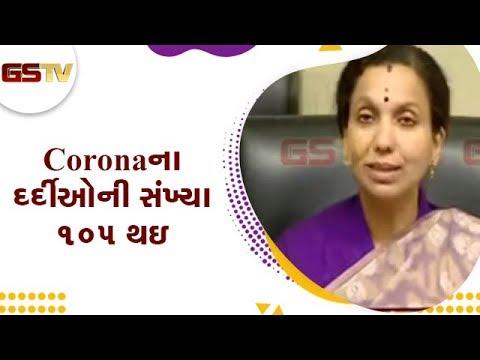 Gujarat માં Corona ના દર્દીઓની સંખ્યા 105 થઇ   Gstv Gujarati News