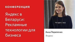 Маркетинговая воронка: путь пользователя и рекламодателя — Анна Перепечко. Яндекс в Беларуси