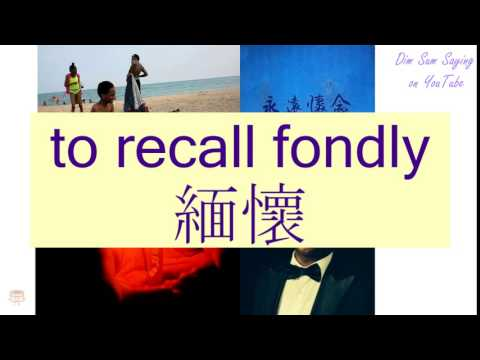 """TO RECALL FONDLY"" in Cantonese (緬懷) - Flashcard"