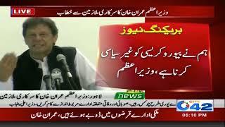 PM Imran Khan addressing government employees   City 42