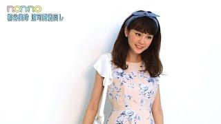 ノンノ9月号では、桐谷美玲が「今、売れているもの」で涼可愛着回し20d...