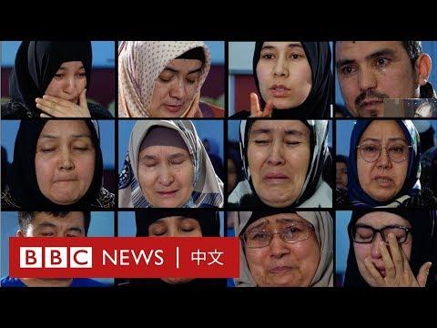 新疆維吾爾人:中國,我的孩子在哪裏?- BBC News
